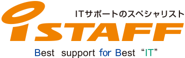 "ITサポートのスペシャリスト iSTAFF Best support for Best ""IT"""